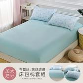 【BELLE VIE】法式布蕾絲可水洗加大床包枕套三件組-花花世界花花世界