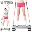 階梯踏板│台灣製造20CM三階段有氧階梯踏板+彈力繩.韻律踏板.拉繩平衡板.健身器材推薦哪裡買