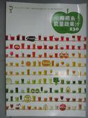 【書寶二手書T1/餐飲_XCX】療癒系!能量蔬果汁230_谷島子