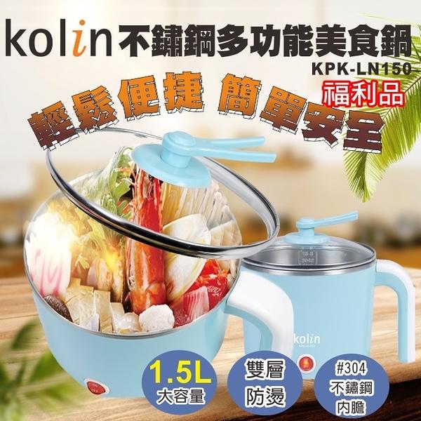 (福利品)【歌林】1.5公升美食鍋 雙層防燙 304內膽 料理鍋KPK-LN150 保固免運