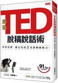 TED脫稿說話術:學賈伯斯、歐巴馬的3堂即興幽默力!