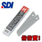 SDI 手牌 1404H   高碳鋼  大美工刀片 10片/盒