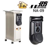 NORTHERN NA-09 北方葉片式恆溫電暖爐 免運費 公司貨 電暖器