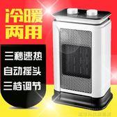 暖風機 小霸王暖風機家用小型搖頭冷暖兩用熱風扇嬰兒洗澡臥室電暖取暖器 城市科技