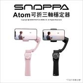 Snoppa Atom 可折三軸穩定器 手持穩定器 Gopro 直播 錄影 穩定器 平輸 一年保固 薪創數位