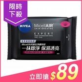 NIVEA 妮維雅 專業涵氧深層卸妝棉(20片)【小三美日】$119