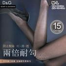 【衣襪酷】D&G 15D 兩倍耐勾 褲襪/絲襪 台灣製
