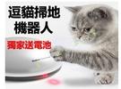 逗貓掃地機器人 除塵 玩具 貓咪 狗狗 療癒 寵物玩具 靜電吸取 毛髮 寵物毛 掉毛 免掃把 電動打掃