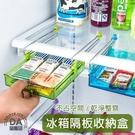 冰箱架 置物盒 收納架 多功能置物架 可抽式 冰箱隔板層 懸掛式 收納盒 儲物 抽屜 顏色隨機
