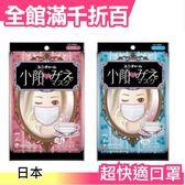 日本 超快適口罩 小顏口罩 7枚入 一般款、較小尺寸款 Unicharm【小福部屋】