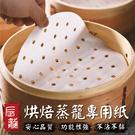 【G5005】《一包100入!圓形有孔》圓型蒸籠紙 不沾黏 烘焙紙 料理紙 烘培紙 防油紙 烤紙