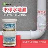 水管漏水修補膠堵漏膠補漏膠防水膠塑鋼泥鑄鐵pvc下水管道密封膠