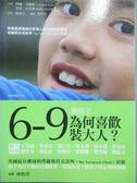 【書寶二手書T8/溝通_NSW】6-9歲孩子,為何喜歡裝大人?_柯琳艾維斯, 碧蒂由耶爾