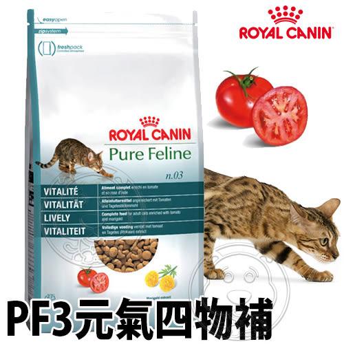 【培菓平價寵物網】法國皇家》四物補系列《元氣PF3|亮毛PF1|纖體PF2》貓飼料1.5kg