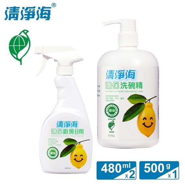 清淨海 環保廚房清潔劑(檸檬飄香)480ml*2+環保洗碗精(檸檬飄香)500g