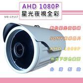 AHD 1080P 星光夜視全彩戶外鏡頭4.0mm SONY210萬高感晶片 黑夜如晝(MB-CP1ST)@四保科技