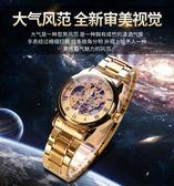 手錶 手錶機械錶男錶夜光防水時尚陀飛輪鏤空精鋼帶男士手錶 全館免運