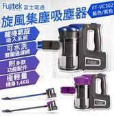 【Fujitek富士電通】手持直立旋風吸塵器FT-VC302 (藍/紫兩色)隨機出貨