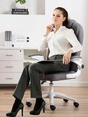 電腦椅 電腦椅家用辦公椅商務老板椅升降轉椅現代簡約靠背擱腳午休座椅子  ATF  夏季狂歡