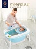 嬰兒折疊浴桶大號新生兒童游泳洗澡桶小孩寶寶浴盆泡澡家用  【快速出貨】YXS