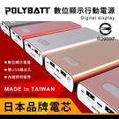 台灣製造 POLYBATT 鋁合金智能數...