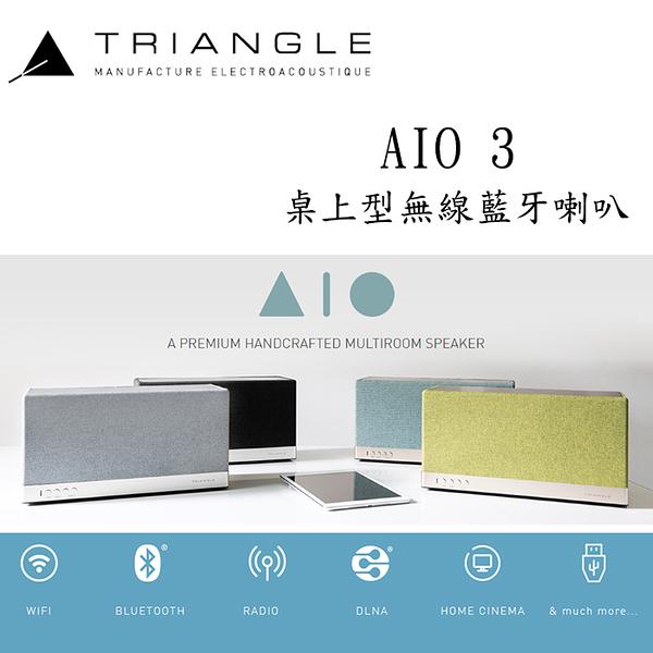 Triangle 三角 AIO 3 主動式桌上型無線藍牙喇叭 WiFi/USB/光纖/AUX輸入【公司貨保固+免運】