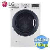 LG 16公斤蒸氣洗脫烘滾筒洗衣機 WD-S16VBD