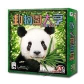 桌上遊戲 動物園大亨