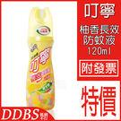 【DDBS】綠油精 叮嚀 叮寧 柚香 長效防蚊液 可倒噴 純天然 不含敵避