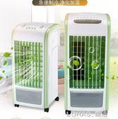 空調扇單冷型家用水風扇遙控單冷冷風機行動制冷降溫小空調  樂活生活館