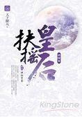 扶搖皇后‧終結曲(四)神秘穹蒼(完)