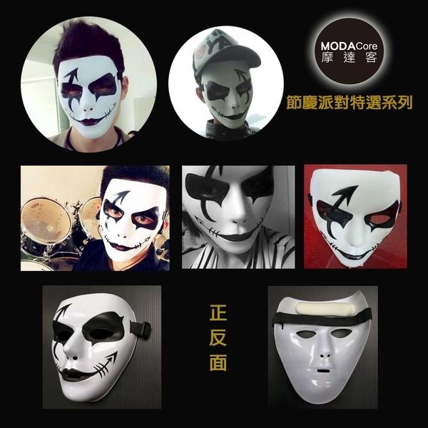 【摩達客】萬聖節變裝整人派對超狂面具兩入組(驚聲尖叫+恐怖小丑面具)
