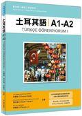 土耳其語A1-A2:專為華人編寫之基礎教材