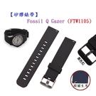 【矽膠錶帶】Fossil Q Gazer (FTW1105) 智慧 智能 20mm 手錶替換純色運動腕帶