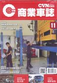 CVNEWS 商業車誌 7月號/2018 第11期