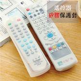遙控器矽膠保護套 防水 防塵 防髒 透明矽膠 【ST1250】Loxin