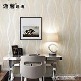 現代簡約波浪曲線條紋3D立體雕刻無紡布壁紙客廳臥室餐廳背景墻紙 MKS卡洛琳