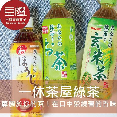 【豆嫂】日本飲料 SANGARIA 一休茶屋 您的綠茶(綠茶/玄米茶/烘焙茶/抹茶綠茶/特濃綠茶/解膩綠茶)