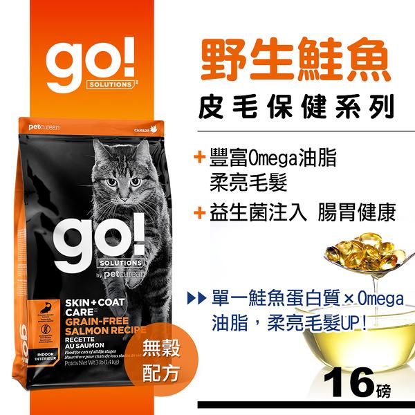【SofyDOG】Go! 皮毛保健無穀系列 野生鮭魚 全貓配方 16磅