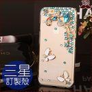 三星 J2 Pro S9 A8 2018 J7 Plus Note8 S8 prime 蝴蝶飛舞 水鑽殼 手機殼 貼鑽殼 蝴蝶