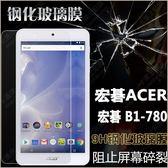 平板鋼化膜 宏碁 Acer Iconia One 7 B1-780 B1-790玻璃貼 9H防爆鋼化膜 超強防護 B1-780 螢幕保護貼