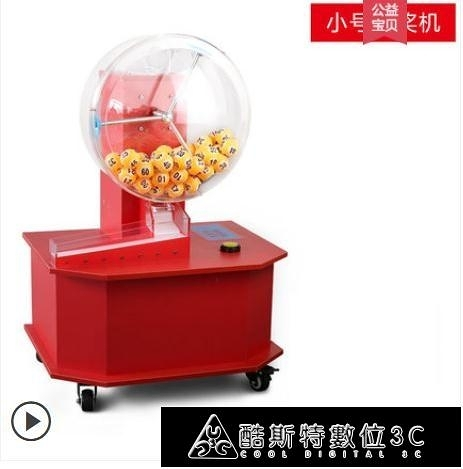 抽獎機 搖獎機模擬快三彩票超級大樂透電動乒乓球開盤搖號機抽獎道具 YTL快速出貨