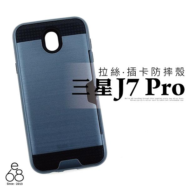 E68精品館 拉絲 插卡 防摔殼 三星 J7 Pro J730 5.5吋 手機殼 保護殼 信用卡 悠遊卡 收納 保護套