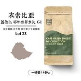 衣索比亞蓋德奧耶加雪菲潔蒂普鎮沃卡村班可果丁丁處理廠水洗咖啡豆G1-Lot 23(一磅)|咖啡綠商號