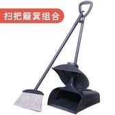 掃把組合  防風掃把簸箕組合套裝家用塑膠軟毛清潔用掃帚掃地笤帚保潔垃圾鏟T 交換禮物
