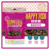 【力奇】Happy Fish 快樂魚 濃縮鮭魚粒 2.5oz【就是簡單、營養無負擔!】 可超取 (D002I04)