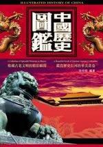 中國歷史圖鑑(精)