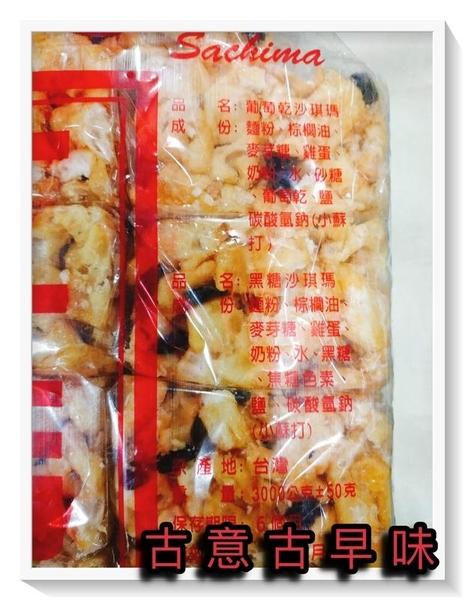 古意古早味 葡萄乾沙琪瑪 (100個/量販包/蛋奶素) 懷舊零食 沙其馬 手工復古 餅乾