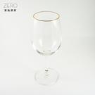 法國樂美雅 Arcoroc senso 杯口純金邊 紅酒杯 酒杯 高腳杯 玻璃杯 薄杯口 350cc