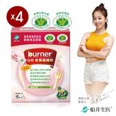 【船井】burner倍熱 健字號食事纖纖粉 60回加強組-國家雙認證膳食纖維孕哺乳可食